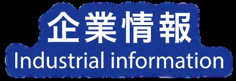 山形県米沢市にあるSHプレシジョン株式会社の企業情報