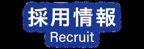 山形県米沢市にあるSHプレシジョン株式会社の採用情報